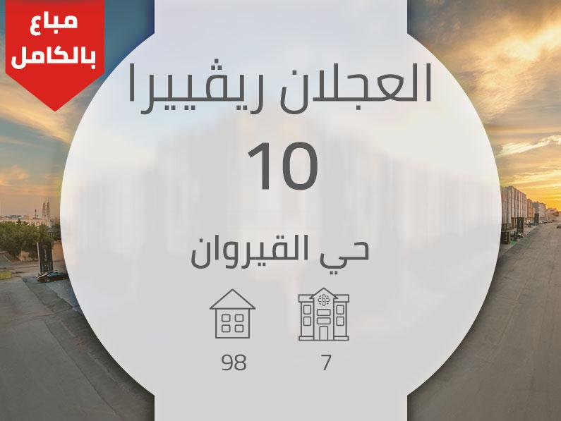العجلان ريڤييرا 10 – حي القيروان