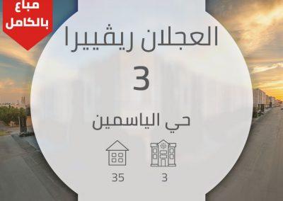 العجلان ريڤييرا 3 – حي الياسمين