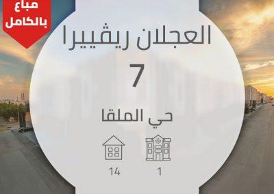 العجلان ريڤييرا 7 – حي المقا
