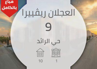 العجلان ريڤييرا 9 – حي الرائد
