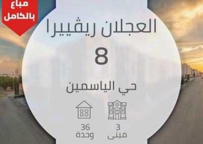 العجلان ريڤييرا 8 – حي الياسمين
