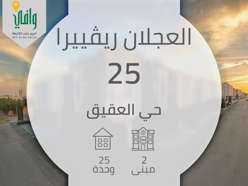 العجلان ريفييرا 25 – حي العقيق