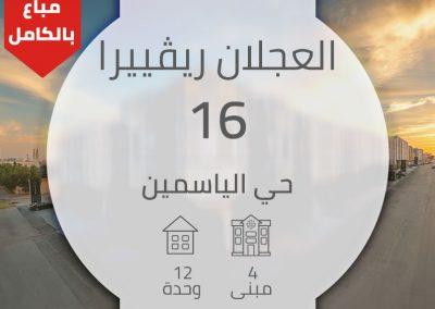 العجلان ريڤييرا 16 – حي الياسمين