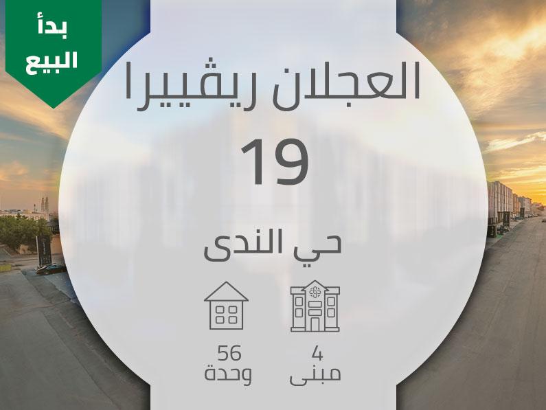 العجلان ريفييرا 19 – حي الندى